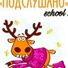 Подслушано в 27 школе | Якутск