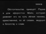 Господин 420 (Индия, 1955) Радж Капур, советский дубляж