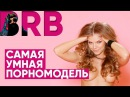 Big Russian Boss Show | Самая умная порномодель
