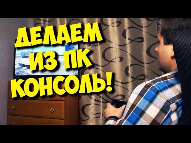 ЛАЙФХАК ДЕЛАЕМ ИЗ ПК КОНСОЛЬ PS4 БОЛЬШЕ НЕ НУЖНА
