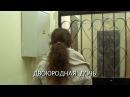Понять. Простить [05/12/2013 ДВОЮРОДНАЯ ДОЧЬ