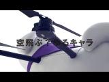 Zoom in yukimaru  空飛ぶ雪丸の身体を徹底解剖