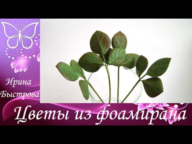 Как сделать листики розы из фоамирана.