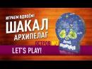 Играем в настольную игру ШАКАЛ АРХИПЕЛАГ 2 2 Let's Play Jackal Archipelago board game 2
