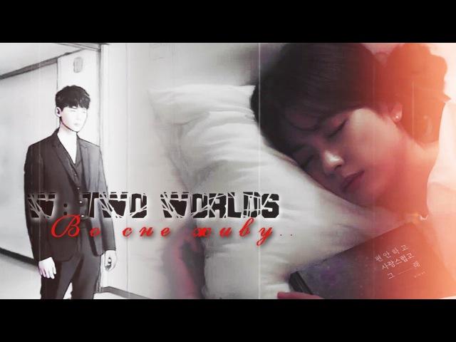 Kang Chul Oh Yeon Joo W Меж двух миров - Во сне живу..