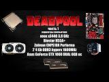 Вечерний стрим, проходим  Deadpool