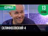 Склифосовский 4 сезон 13 серия - Склиф 4 - Мелодрама Фильмы и сериалы - Русские мел ...