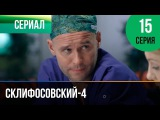 Склифосовский 4 сезон 15 серия - Склиф 4 - Мелодрама Фильмы и сериалы - Русские мел ...