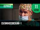 ▶️ Склифосовский 1 сезон 11 серия - Склиф - Мелодрама | Фильмы и сериалы - Русские мелодрамы