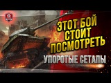 ЭТОТ БОЙ СТОИТ ПОСМОТРЕТЬ ★ УПОРОТЫЕ СЕТАПЫ #worldoftanks #wot #танки — [http://wot-vod.ru]