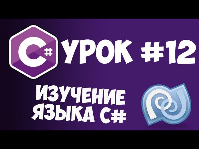 Уроки C (C sharp) | 12 - Работа со строками