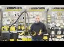 новый циклонный пылесос karcher vc 3