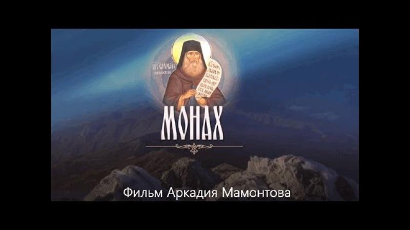 Монах 2017 Фильм Аркадия Мамонтова