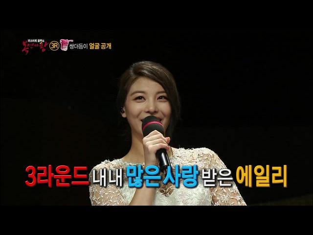 【TVPP】Ailee - Take off Mask, 에일리 - 매력적인 목소리의 주인공! 쌍더듬이의 정체는? @ King of Masked Singe