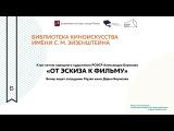 От эскиза к фильму Дарья Борисова