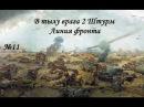 В тылу врага 2 Штурм сетевая игра Линия фронта 11