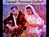 Сергей Север - Хочется назвать тебя невестой