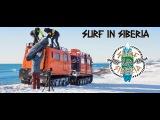 Серфинг на Камчатке (Зима) - Surf Siberia