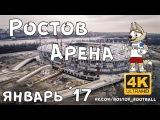 Строительство стадиона в Ростове-на-Дону (13.01.2017)