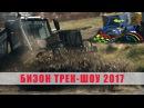 БИЗОН ТРЕК-ШОУ 2017