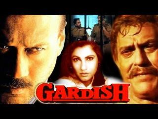 Gardish | Hindi 720HD Movie | Jackie Shroff | Dimple Kapadia | Amrish Puri *Action