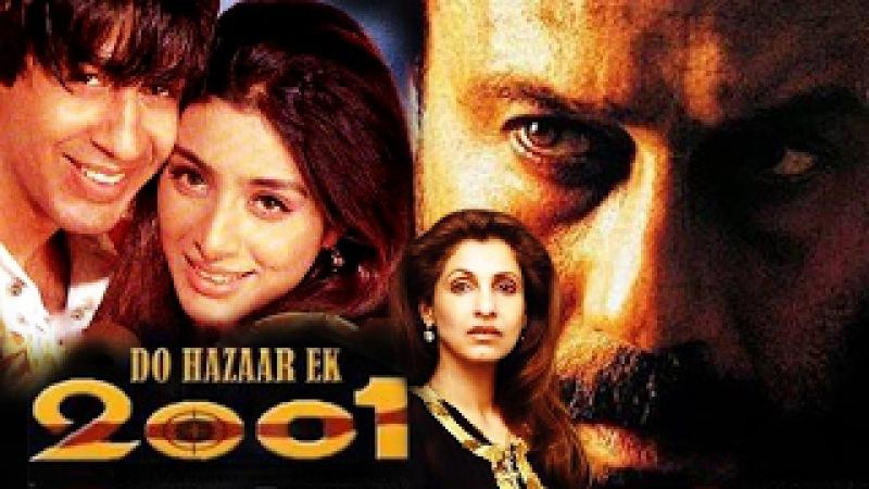 2001: Do Hazaar Ek (1998) Full Hindi Movie   Dimple Kapadia, Jackie Shroff, Tabu