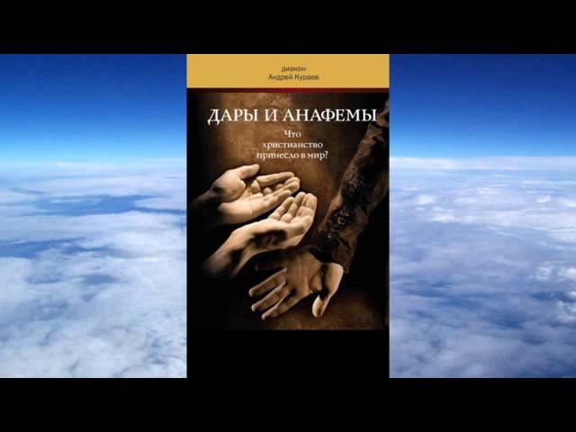 Ч.2 диакон. Андрей Кураев. Дары и анафемы. Что христианство принесло в мир