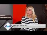Tet-a-Tet с Екатериной Арнаут на РЕН Молдова ~ Наталья Гордиенко
