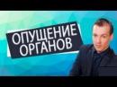Николай Пейчев - Опущение органов малого таза у пожилых женщин [Академия Целител...