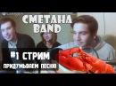 Стрим Придумываем песню СМЕТАНА band Красный душегуб