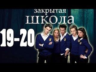 Закрытая школа 19-20 серии, 1 сезон (мистический сериал)