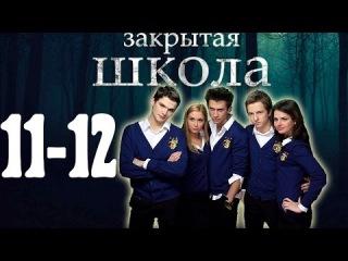Закрытая школа 11-12 серии, 1 сезон (мистический сериал)