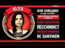 Юлия Ахмедова  Стендап #8