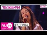 Фабрика - Полюбила (Live)