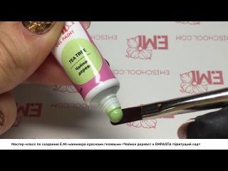 Мастер-класс по созданию E.Mi-маникюра с красками гелевыми