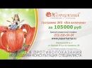 ЭКО за 105 000 рублей, все включено в Челябинске