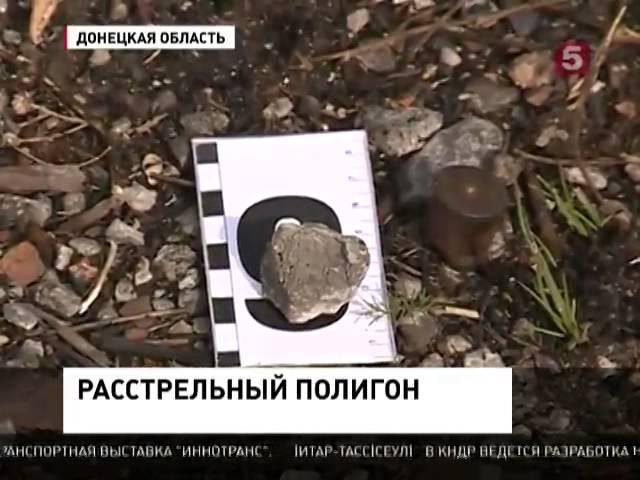 Под Донецком обнаружены новые шокирующие доказательства преступлений украинск...