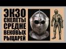 Зкзоскелеты средневековых рыцарей. Для каких существ они предназначались