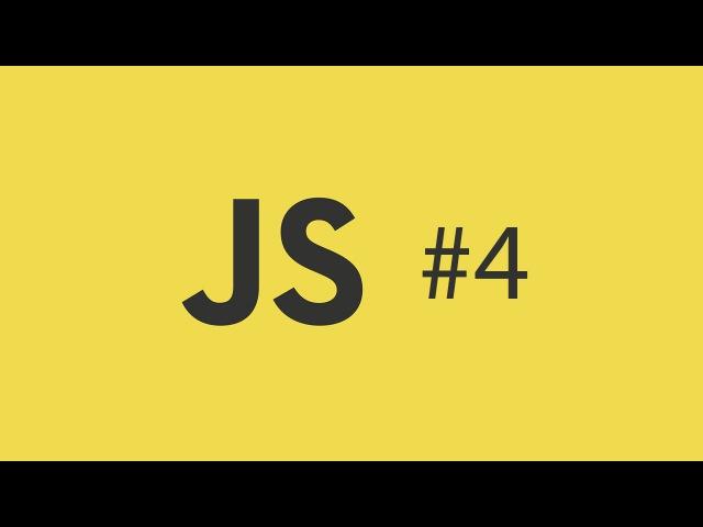 JS. Урок 4. Процедурный стиль программирования