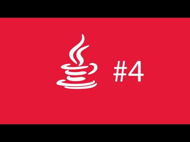 Java. Урок 4. Условные выражения на codeacademy