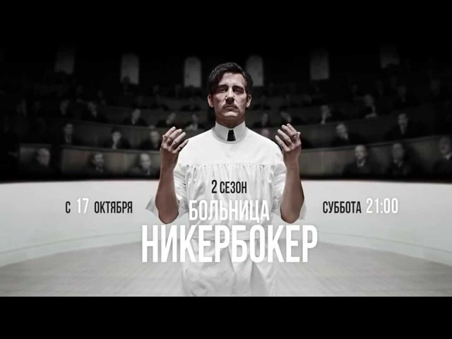 Больница Никербокер | Русский трейлер 2-го сезона сериала (2015) (HD)