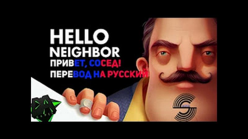 GET OUT - Hello Neighbour Russian Cover [RUS] Теперь уходи - Привет Сосед Русский кавер