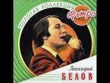 Геннадий БЕЛОВ - Прощай, нам слёз не лить