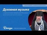Композиторы церковной музыки Григорий Львовский - Духовная музыка с иеромонахом Амвросием