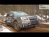 Subaru Forester (2016) Работа систем X-Mode и VDC