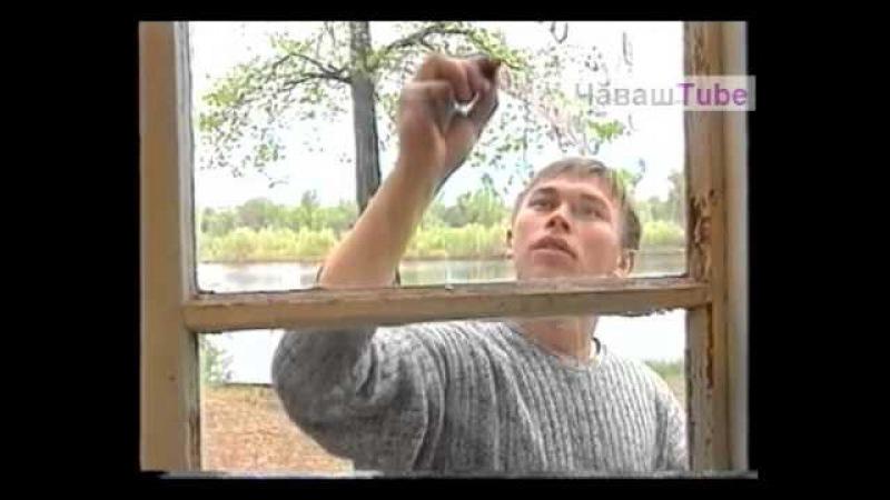 Кĕтсе ил мана савниçĕм - Алексей Шадриков
