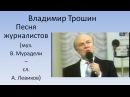 Владимир Трошин Песня журналистов
