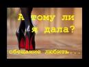Веселая молодежная комедия А ТОМУ ЛИ Я ДАЛА обещание любить. Русские комедии в hd....