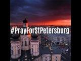 Взрыв в Санкт-Петербурге | ТерАкт | Мои мысли (накипело)