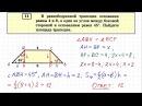 Задание №11 ОГЭ 2017 по математике
